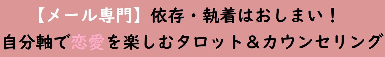 【メール専門】依存・執着はおしまい!自分軸で恋愛を楽しむタロット&カウンセリング
